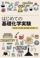 はじめての基礎化学実験
