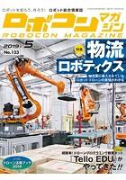 ROBOCON Magazine