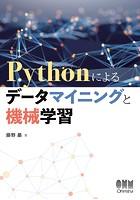 Python縺ォ繧医k繝�繝シ繧ソ繝槭う繝九Φ繧ー縺ィ讖滓「ー蟄ヲ鄙�