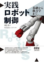 実践ロボット制御 基礎から動力学まで