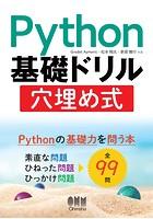Python基礎ドリル