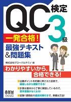 QC検定3級 一発合格! 最強テキスト&問題集