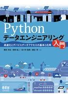 Pythonデータエンジニアリング入門 高速化とデバイスデータアクセスの基本と応用