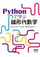 Pythonで学ぶ線形代数学