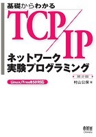 基礎からわかるTCP/IP ネットワーク実験プログラミング 第2版