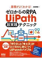 基礎がよくわかる! ゼロからのRPA UiPath 超実践テクニック