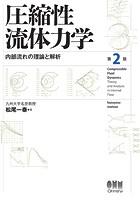 圧縮性流体力学 内部流れの理論と解析 (第2版)