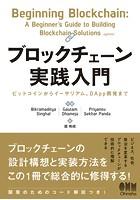 ブロックチェーン実践入門 ビットコインからイーサリアム、DApp開発まで