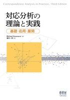 対応分析の理論と実践 -基礎・応用・展開-