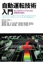 自動運転技術入門 ―AI×ロボティクスによる自動車の進化―