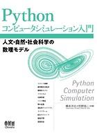 Pythonコンピュータシミュレーション入門 ―人文・自然・社会科学の数理モデル―