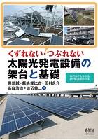 くずれない・つぶれない 太陽光発電設備の架台と基礎