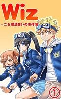 Wiz〜ニセ魔法使いの事件簿〜