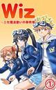 Wiz〜ニセ魔法使いの事件簿〜 (1)
