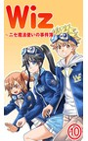 Wiz〜ニセ魔法使いの事件簿〜 (10)