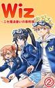 Wiz〜ニセ魔法使いの事件簿〜 (2)