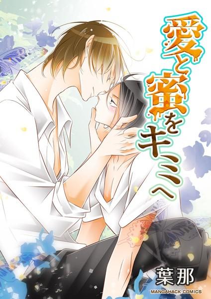 【擬人化 BL漫画】愛と蜜をキミへ(単話)
