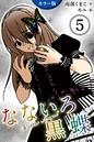 [カラー版]なないろ黒蝶〜KillerAngel 〈姉さんを好きなの?〉 5巻