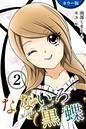 [カラー版]なないろ黒蝶〜KillerAngel 〈読めない唯一の心〉 2巻