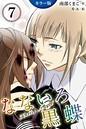 [カラー版]なないろ黒蝶〜KillerAngel 7巻〈血だらけのキス〉