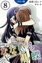 [カラー版]なないろ黒蝶〜KillerAngel 8巻〈美しく残虐な敵〉