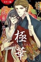 [カラー版]極華 GOKU・HANA〜恋獄の龍、服従の虎
