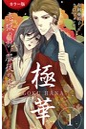 [カラー版]極華 GOKU・HANA〜恋獄の龍、服従の虎 1巻〈優しい世界の終わる音〉