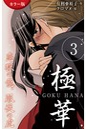 [カラー版]極華 GOKU・HANA〜恋獄の龍、服従の虎 3巻〈畳に染み入る花蜜〉