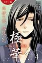 [カラー版]極華 GOKU・HANA〜恋獄の龍、服従の虎 4巻〈血の契り〉