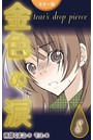 [カラー版]金色の涙〜tear's drop pierce 〈旅立ちの前に〉 8巻