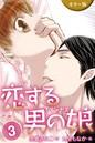 [カラー版]恋する男の娘(プリンセス) 〈いけない夢心地〉 3巻