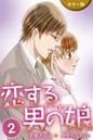 [カラー版]恋する男の娘(プリンセス) 〈スイートルームで急接近!?〉 2巻
