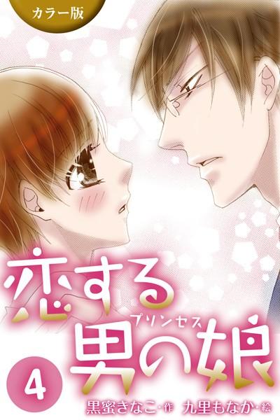 [カラー版]恋する男の娘(プリンセス) 〈意外な告白〉 4巻