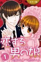 [カラー版]恋する男の娘(プリンセス) 〈今日から俺の姫って!?〉 1巻