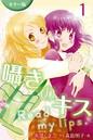 [カラー版]囁きのキス〜Read my lips. 1巻〈私が好きなの?〉