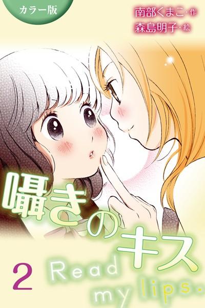 [カラー版]囁きのキス〜Read my lips. 2巻〈デートなのに〉