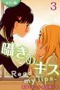[カラー版]囁きのキス〜Read my lips. 3巻〈いま、キスした?〉