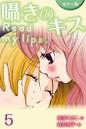 [カラー版]囁きのキス〜Read my lips. 5巻〈ふたりのひみつ〉