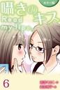 [カラー版]囁きのキス〜Read my lips. 6巻〈これが私の気持ち〉