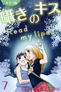 [カラー版]囁きのキス〜Read my lips. 7巻〈イヤじゃ、ないよ。〉