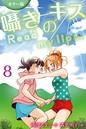 [カラー版]囁きのキス〜Read my lips. 8巻〈初めての夜〉
