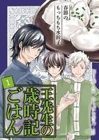 [コミック]王先生の歳時記ごはん〜春節のもっちもち水餃子 (1)