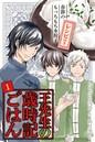[コミックノベル]王先生の歳時記ごはん〜春節のもっちもち水餃子 (1)