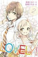 LOVELY!〜愛しのまめっち 〈キス、したい……!〉 2巻