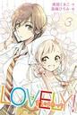 LOVELY!〜愛しのまめっち 〈シンデレラとピーターパン〉 3巻