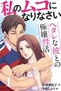 私のムコになりなさい〜ヘタレな彼との極嬢性活 1巻〈偽りの関係から恋がはじまる!?〉