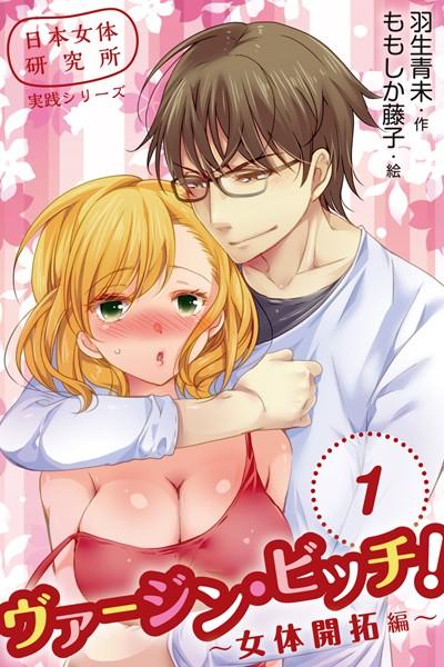 日本女体研究所実践シリーズ ヴァージン・ビッチ!〜女体開拓編〜 〈キスをした日にベッドまで〉 1巻