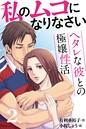 私のムコになりなさい〜ヘタレな彼との極嬢性活 2巻〈触っても、いいの?〉