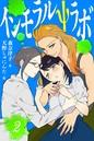 インモラルΨラボ 2巻〈愛しのアマゾネス〉