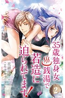 35歳独身女。銭湯で若造に迫られてます! 2巻〈男女のあいだのトキメ樹〉
